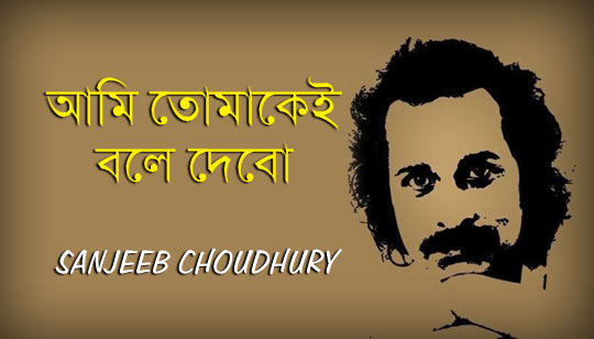 Ami Tomakei Bole Debo by Sanjeeb Choudhury
