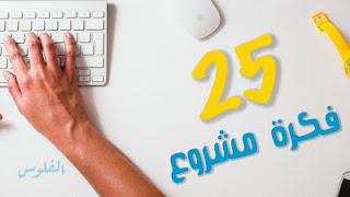 25 فكرة مشروع مربح