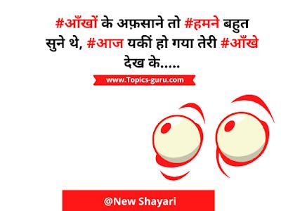 New Shayari- www.topics-guru.com
