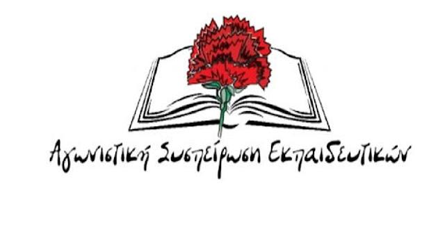 Η Αγωνιστική Συσπείρωση Εκπαιδευτικών Αργολίδας για την εσωτερική και εξωτερική αξιολόγηση των σχολείων