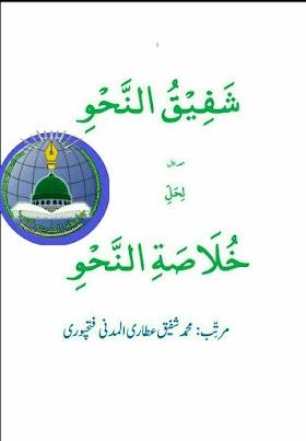 Shafiq Ul nahw Li Halle Khulasat Ul nahw  part 2  شفیق النحو   لحل خلاصة النحو ( حصہ دوم )