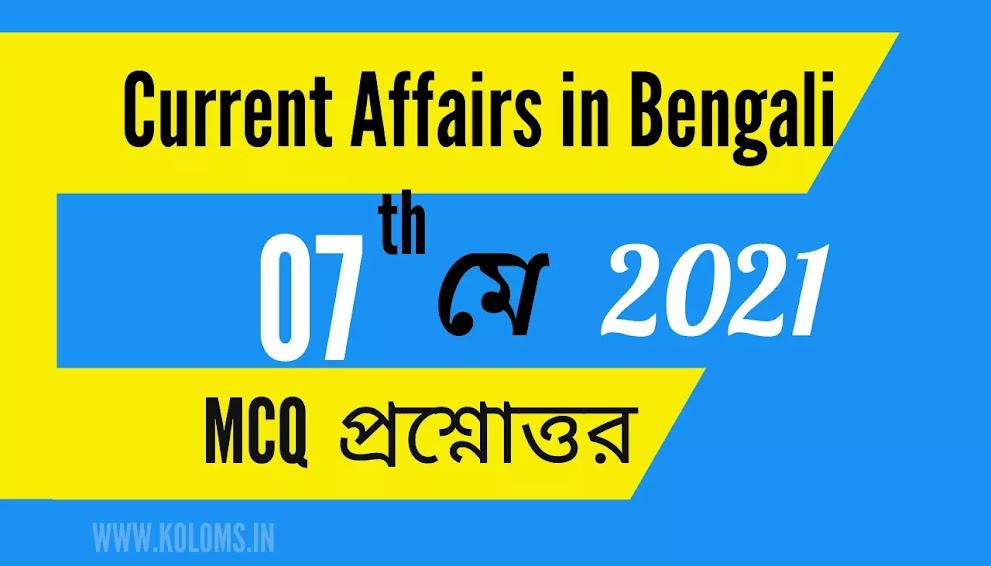 Bengali Current Affairs 7 May 2021