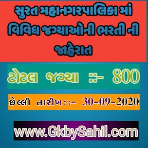 Latest Surat SMC Recruitment for 800 Apprentice Posts 2020