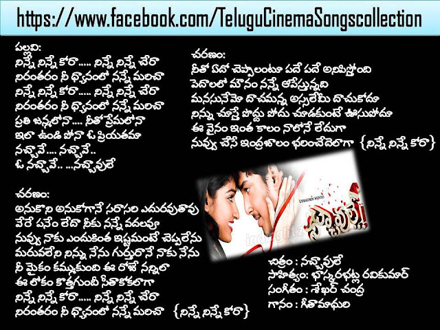Ninne Ninne Song Lyrics From Nachavule,NACHAVULE Songs LyricsNinne Ninne Kora,Nachavule (2008) All Songs Lyrics & Videos,Nachavule - Ninne Ninne Kora Song Lyrics,Nachavule Movie Song Lyrics | Telugu Lyrics Shayari SMS,Ninne Ninne Koraa Ninne Lyrics,Nachavule Song Lyrics,Nachavule - Ninne Ninne Kora lyrics My Favorite Songs Lyrics,Ninne Ninne Kora Song Lyrics from Nachavule Movie - A Subtle Soul,nachavule songs,ninne ninne nammukunnanayya song lyrics,nachavule movie songs ringtones download,nachavule nesthama lyrics,ninne ninne kora song ringtone download,nachavule movie mp4 video songs free download,inthaku nuvvevaru song lyrics,nachavule evevo