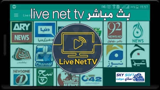 بث مباشر للايفون,للايفون Live Net Tv,تطبيق لمشاهدة القنوات الفضائيه بث مباشر للايفون,Download live net tv for iphone,