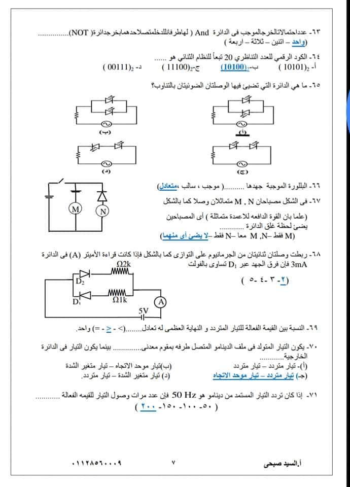 تجميع أقوى مراجعات الفيزياء للثانوية العامة 7