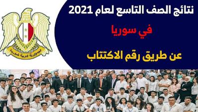 تطبيق لمعرفة نتائج الصف التاسع في سوراي لعام 2021 عبر رقم الاكتتاب