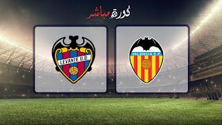 مشاهدة مباراة فالنسيا وليفانتي بث مباشر 14-04-2019 الدوري الاسباني