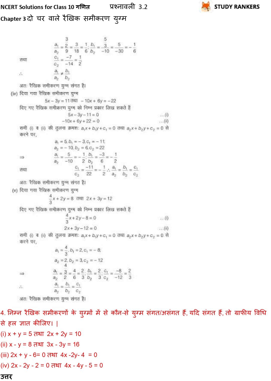 NCERT Solutions for Class 10 Maths Chapter 3 दो चर वाले रैखिक समीकरण युग्म प्रश्नावली 3.2 Part 6