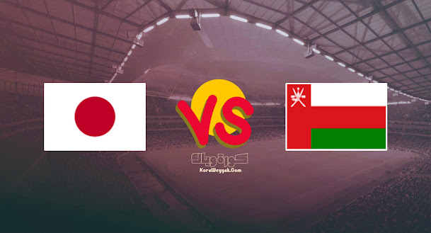 نتيجة مباراة اليابان وعمان اليوم 2 سبتمبر 2021 في تصفيات آسيا المؤهلة لكأس العالم 2022