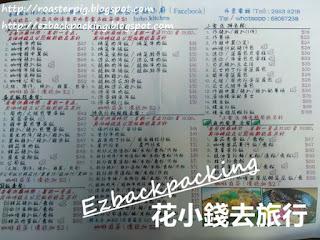 坪洲新寶馬餐廳小廚 菜單