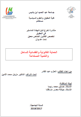 مذكرة ماستر: الحماية القانونية والقضائية للساحل والتنمية المستدامة PDF