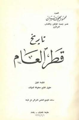 تحميل كتاب تاريخ قطر العام pdf محمود بهجت سنان