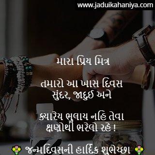 Happy Birthday Wishes in Gujarati Text for Friend