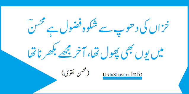 mohsin naqvi poetry in urdu font shayari on phool shikwa