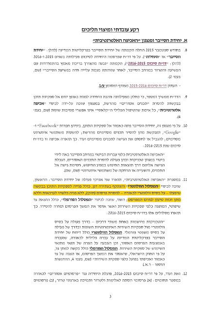 """קטעים מעתירה בג""""צ 7486-19 מיום 26.11.2019 שהגישו ארגון עדאלה והאגודה לזכויות האזרח נגד פרקליטות המדינה"""