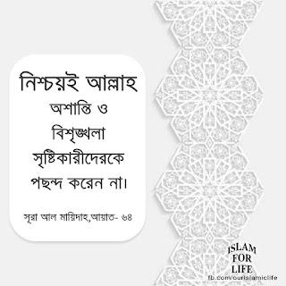 quote image bangla