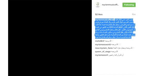 بالصورة : الموت يفجع ميريام فارس !