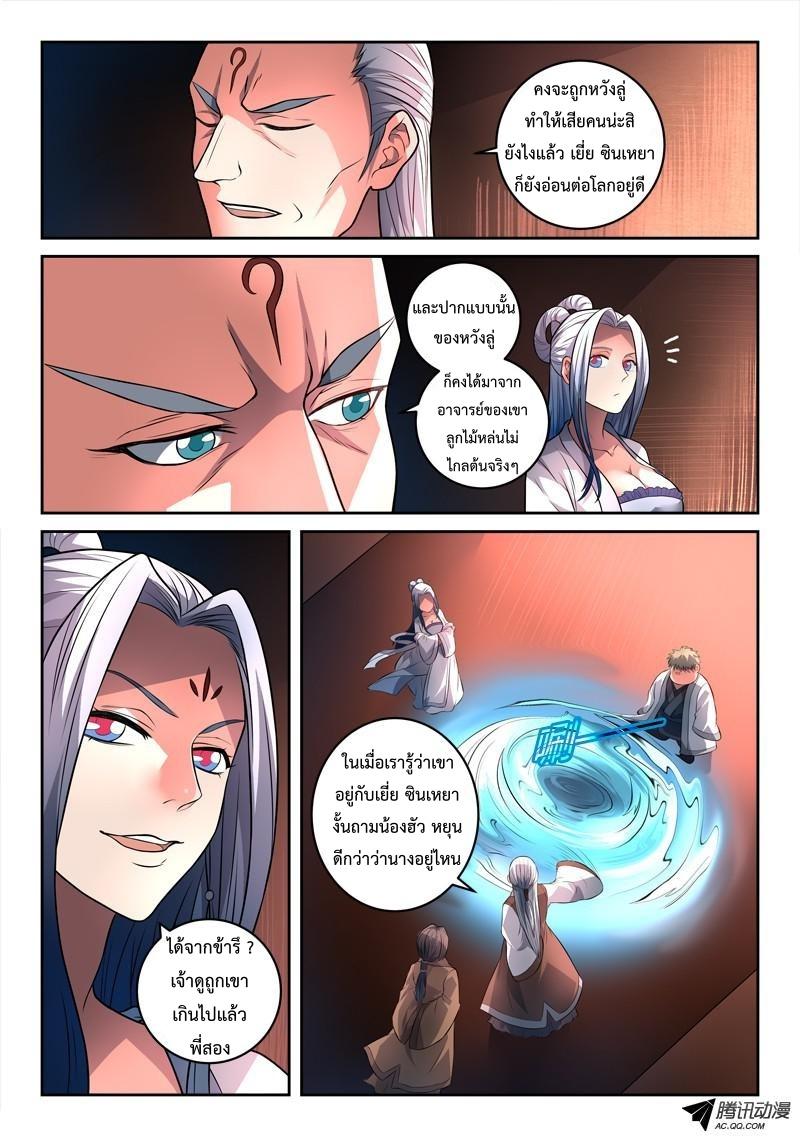 อ่านการ์ตูน Spirit Blade Mountain 134 ภาพที่ 8
