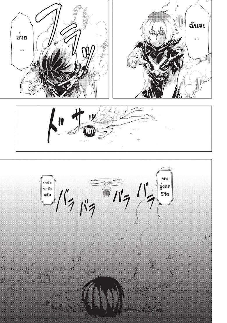 Kurogane no Ido - หน้า 26