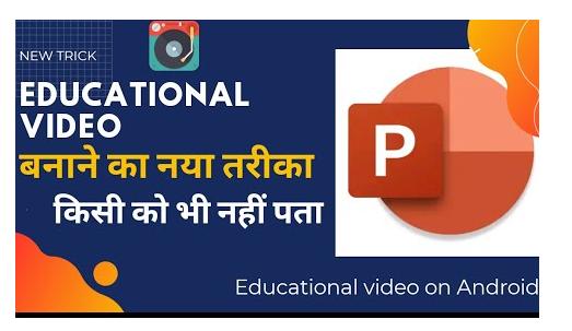 How to Create Educational Video On Andoid| मोबाइल से Educational Video कैसे बनाये