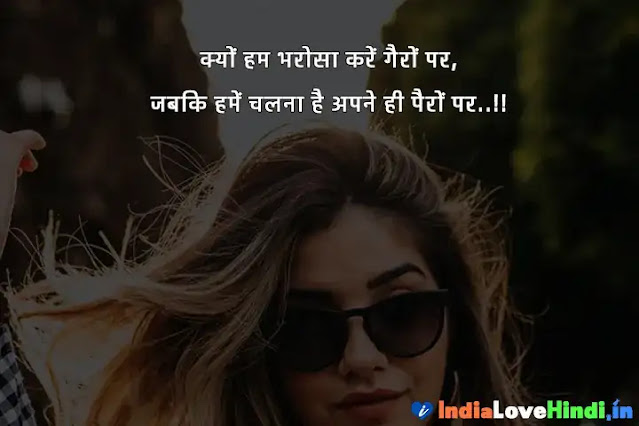 attitude status text in hindi