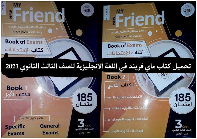 تحميل كتاب ماى فريند My new Friend لغة انجليزية للصف الثالث الثانوي 2021