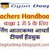 MP Education - ALM आधारित Teachers HandBook for Class 1 to 8 - कक्षा 1 से 8 के लिए Learning Outcomes पर आधारित Teachers Hand Book सह प्रशिक्षण पुस्तिका