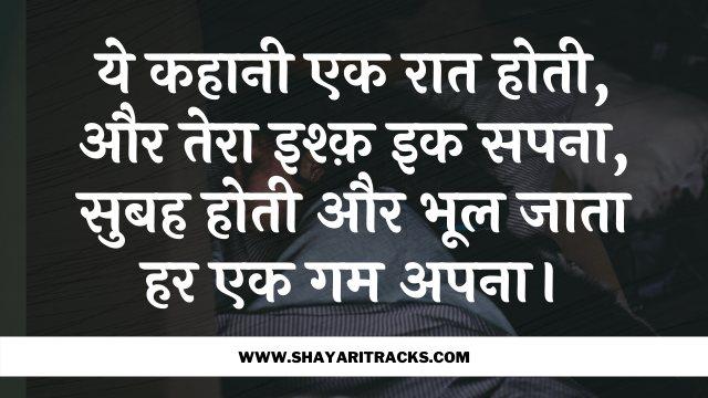 jhuta wada status in hindi