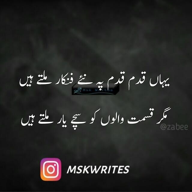 Funny Dosti Shayari In Hindi