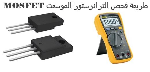 طريقة فحص الترانزستور الموسفت MOSFET