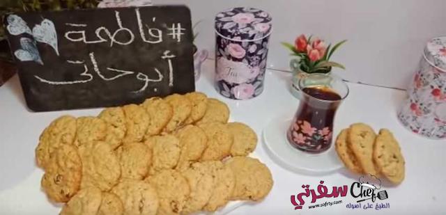 كوكيز الشوفان بالزبيب فاطمه ابو حاتي