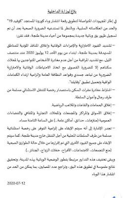 عاجل..المغرب يقرر تشديد الإجراءات الإحترازية والوقائية وإغلاق المنافذ بمدينة طنجة ابتداء من منتصف الليل✍️👇👇👇