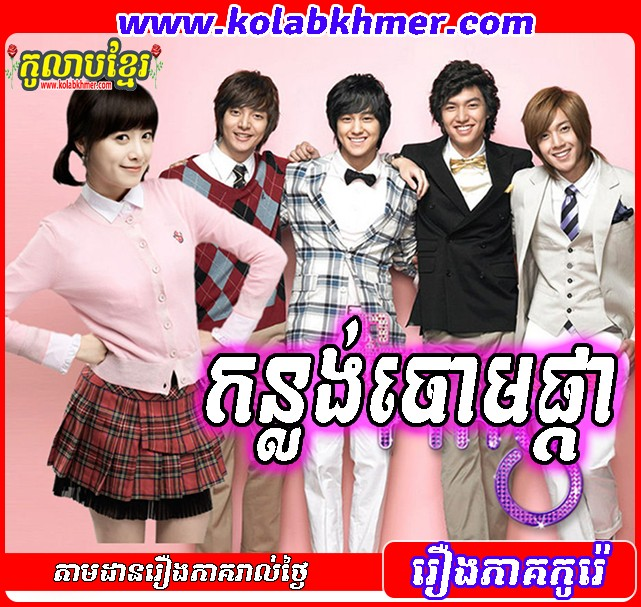 Konlong Chom Pka