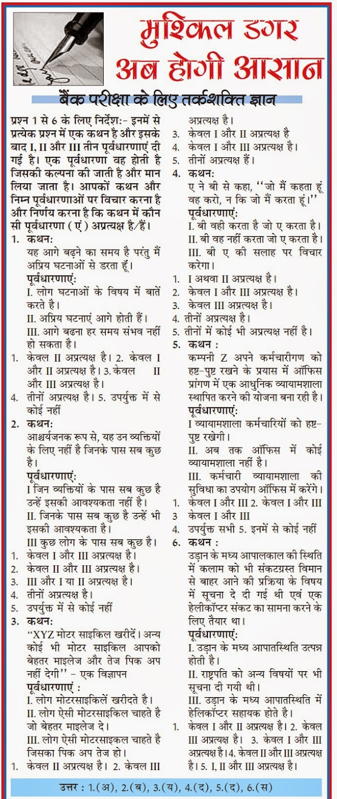 general knowledge for bank po exam 2014 2015 bank po gk questions 1. Black Bedroom Furniture Sets. Home Design Ideas