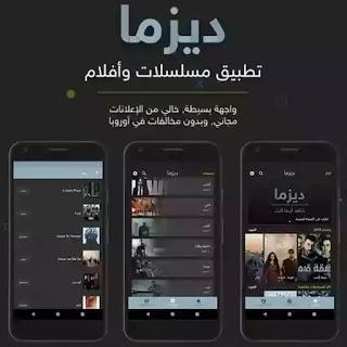 تطبيق لتحميل الافلام والمسلسلات مترجمة