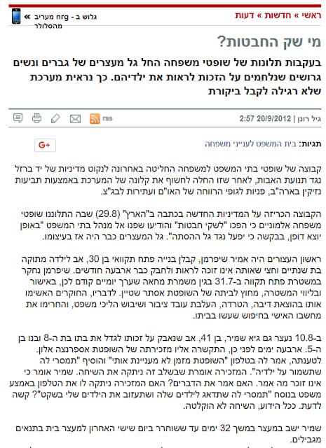 המאמר מי שק החבטות?  , גיל רונן , nrg , ספטמבר 2012