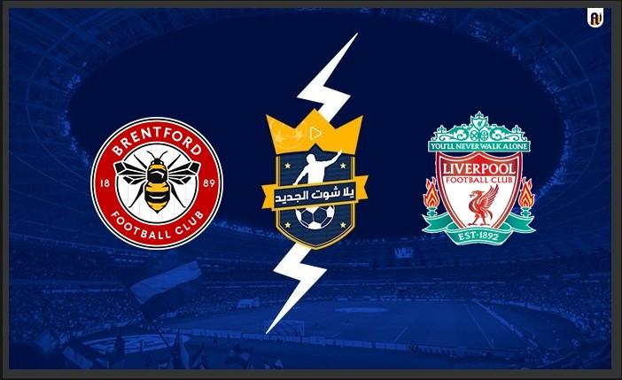 نتيجة مباراة ليفربول وبرينتفورد اليوم 2021/9/25 في الدوري الانجليزي