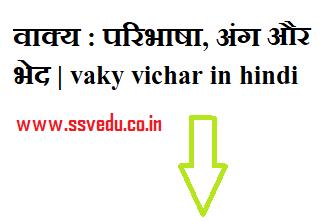 क्रिया की दृष्टि से वाक्य के प्रकार , अर्थ के आधार पर वाक्य के भेद , रचना के आधार पर वाक्य के प्रकार ,  वाक्य  के उदाहरण, हिंदी में वाक्य का प्रयोग,VAKYA IN HINDI, VAKYA VICHAR CLASS 7, VAKYA CLASS 10, ARTH KE AADHAR PAR VAKYA KE BHED,वाक्य की परिभाषा, वाक्य के भेद, वाक्य के अंग,  वाक्य क्या है,वाक्य : परिभाषा, अंग और भेद | vaky vichar in hindi,