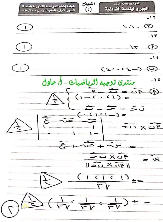 نموذج الإجابة الرسمي لامتحان الجبر والهندسة الفراغية للثانوية العامة 2019 بتوزيع الدرجات 12