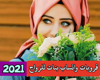 قروبات واتساب بنات تعارف للزواج 2021 - مجموعات واتس تعارف whats taarf