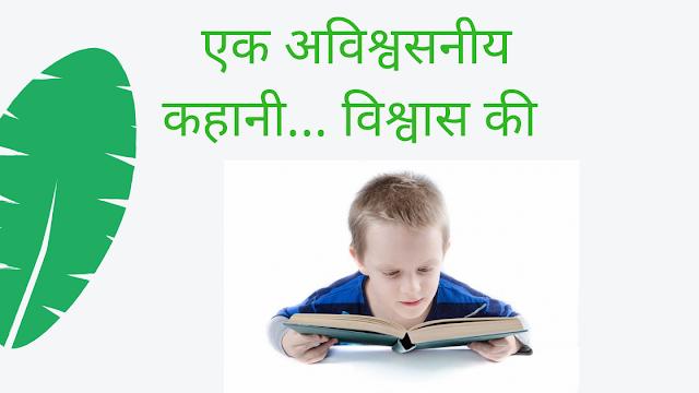 Vishwas kya hai, story of trust