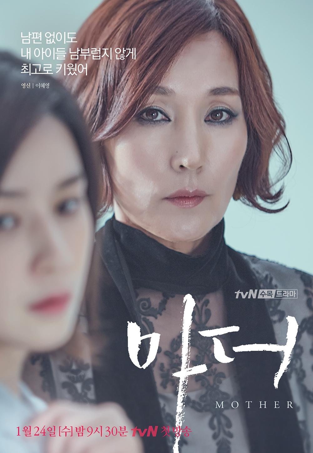 韓劇-Mother-兩個母親-線上看-戲劇簡介-人物介紹-tvN - KPN 韓流網