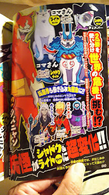 """Confirmada la próxima película """"Yo-kai Watch Shadowside: Oni-o no Fukkatsu"""" para diciembre"""
