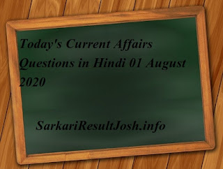 Today's Current Affairs Questions in Hindi 01 August 2020