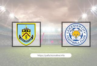 مشاهدة مباراة ليستر سيتي و بيرنلي 20-9-2020 بث مباشر في الدوري الانجليزي