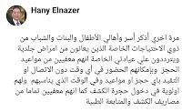 صفحة الدكتور هانى الناظر على الفيس بوك
