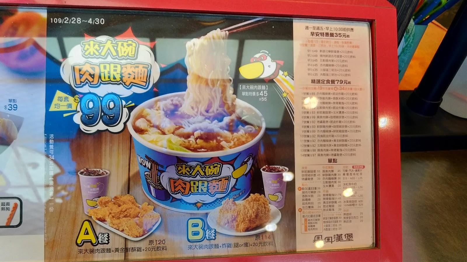 不良猴的網路星球: 丹丹漢堡來大碗肉跟麵B餐新市店