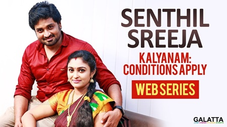 Kalyanam : conditions apply – new avatar of Senthil Sreeja – New Web series