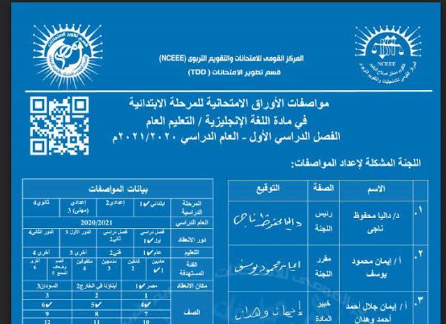 مواصفات الورقة الامتحانية فى اللغة الانجليزية لصفوف المرحلة الابتدائية 2021 المركز القومى للامتحانات